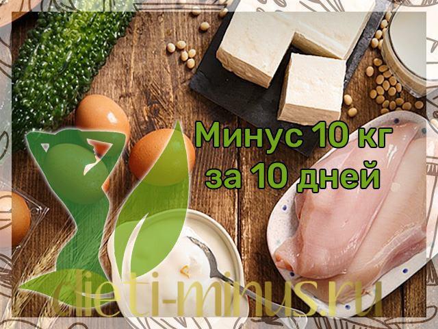 Диета минус 10 кг за 10 дней